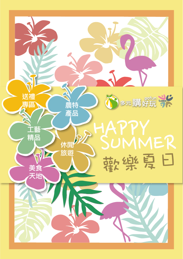 2019HAPPY SUMMER-歡樂夏日